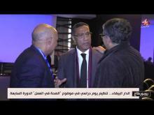 """Embedded thumbnail for الصندوق التعاضدي المهني المغربي ينظم اللقاء السابع حول """"الصحة في العمل"""""""